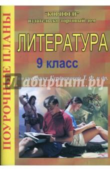 Литература. 9 класс. Проектная деятельность (800)