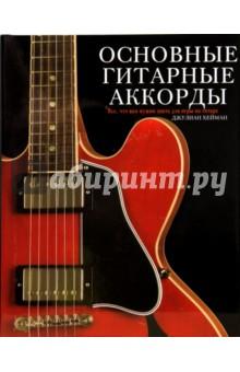 Основные гитарные аккорды - Джулиан Хейман