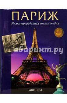Париж. Иллюстрированная энциклопедия