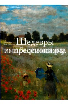Шедевры импрессионизма - Симона Бартолена