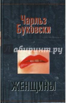 Буковски книги скачать.