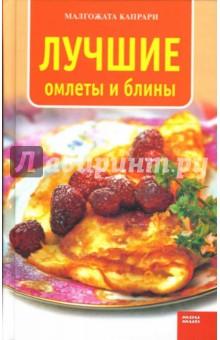 Лучшие омлеты и блины - Малгожата Капрари