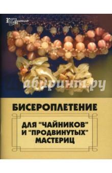 Бисероплетение для чайников и продвинутыхмастериц - Клименко, Береснева