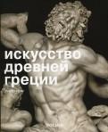 Майкл Сиблер: Искусство древней Греции