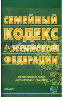 3 семейный кодекс российской федерации
