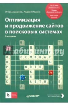 Ашманов оптимизация продвижение сайтов читать услуги пошта молдовей