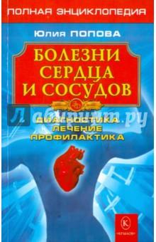 Болезни сердца и сосудов: Диагностика, лечение, профилактика - Юлия Попова