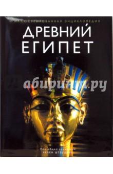 Древний Египет. Иллюстрированная энциклопедия