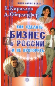 Как сделать бизнес в россии и не прогореть 349
