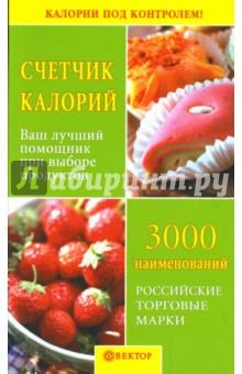 Счетчик калорий - М. Смирнова