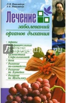 Лечение заболеваний органов дыхания - Николайчук, Николайчук