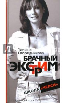Брачный экстрим. Школа Челси - Татьяна Огородникова