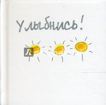 Картинки карандашом с надписью улыбнись, мире открытки добрым