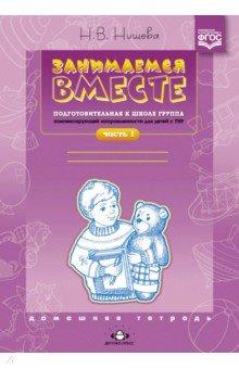 Купить Наталия Нищева: Занимаемся вместе. Подготовительная к школе логопедическая группа. Часть 1 ISBN: 978-5-89814-401-2