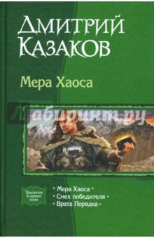 Мера хаоса; Смех победителя; Врата Порядка - Дмитрий Казаков