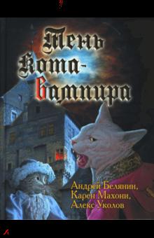 Белянин, Махони, Уколов: Тень кота-вампира