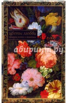 Цветы любви. Шедевры поэзии и живописи - Бунин, Заболоцкий, Фет