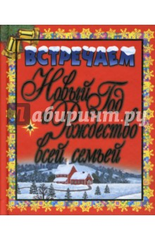 Встречаем Новый год и Рождество всей семьей (красная) - Ольга Мещерякова