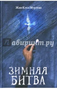 Жан-Клод Мурлева — Зимняя битва обложка книги
