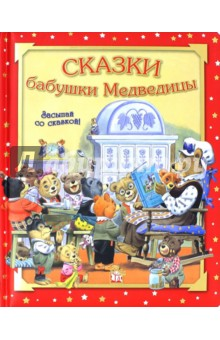 Купить Анна Казалис: Засыпай со сказкой. Сказки бабушки Медведицы ISBN: 978-5-9287-1284-6