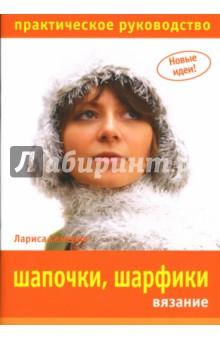 Купить Лариса Семерня: Шапочки, шарфики. Вязание ISBN: 978-5-366-00249-3