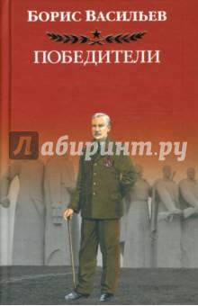 Победители - Борис Васильев