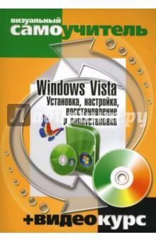 Windows Vista. Установка, настройка, восстановление и переустановка (+CD) - Васильев, Белявский