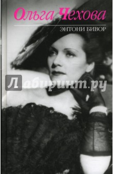 Ольга Чехова - Энтони Бивор