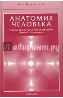 Анатомия человека (с основами динамической и спортивной морфологии) (красный)