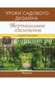 Вертикальное озеленение - Андрей Лысиков