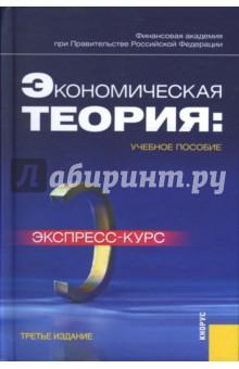 Экономическая теория: экспресс-курс - Грязнова, Думная, Юданов