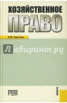 Хозяйственное право - Наталья Круглова