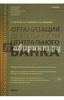 Организация деятельности центрального банка - Фетисов, Лаврушин, Мамонова