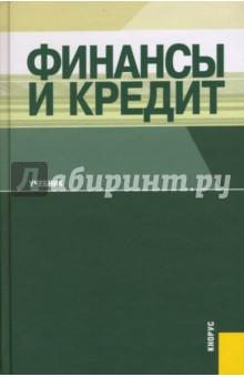 Финансы и кредит - Т. Ковалева