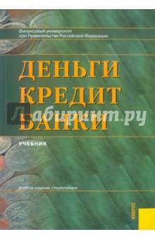 Организация деятельности центрального банка. Учебник. Фетисов глеб.