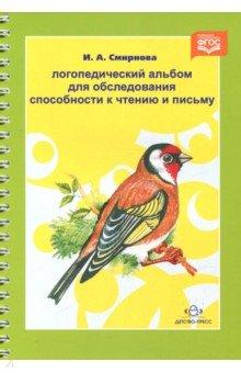 Логопедический альбом для обследования способности к чтению и письму. ФГОС - Ирина Смирнова