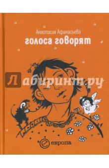 Голоса говорят - Анастасия Афанасьева
