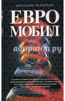 Евромобил - Анатолий Чеваркин