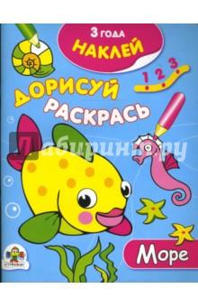 Море - Л. Калинина
