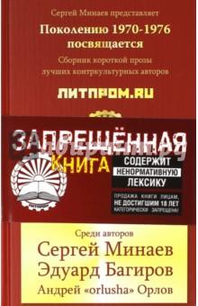 Литпром.ru - Сергей Минаев