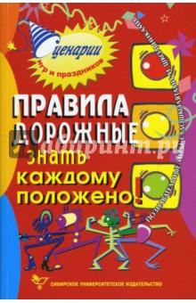 Правила дорожные знать каждому положено: Познавательные игры с дошколятами и школьниками - Марина Коган