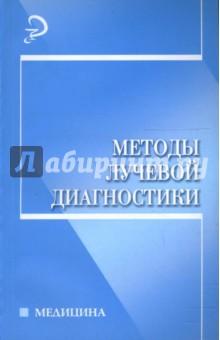 Методы лучевой диагностики - Терновой, Сапожкова