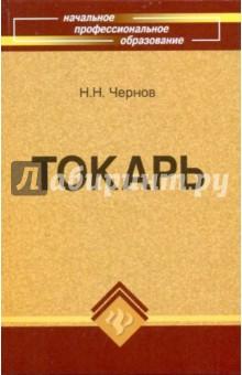 Токарь - Николай Чернов