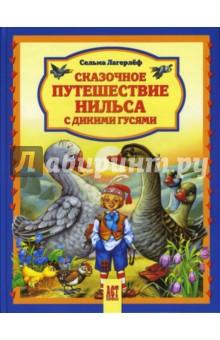 Сказочное путешествие Нильса с дикими гусями - Лагерлеф Сельма Оттилия Лувиса