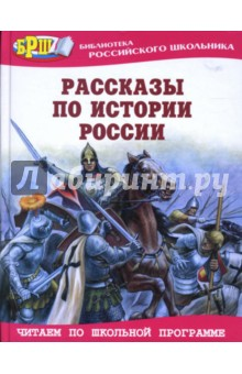 Рассказы по истории России