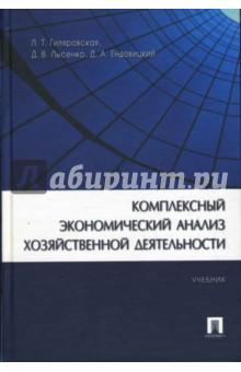 Комплексный экономический анализ хозяйственной деятельности - Ендовицкий, Гиляровская, Лысенко