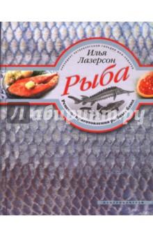 лазерсон рецепты по рыбе