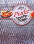 Илья Лазерсон: Рыба. Рецепты приготовления рыбных блюд