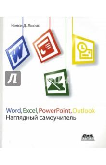 Word, Excel, PowerPoint, Outlook. Наглядный самоучитель - Нэнси Льюис