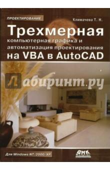 Трехмерная компьютерная графика и автоматизация проектирования на VBA в AutoCAD - Татьяна Климачева